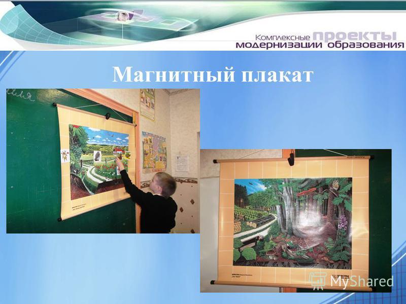 Магнитный плакат