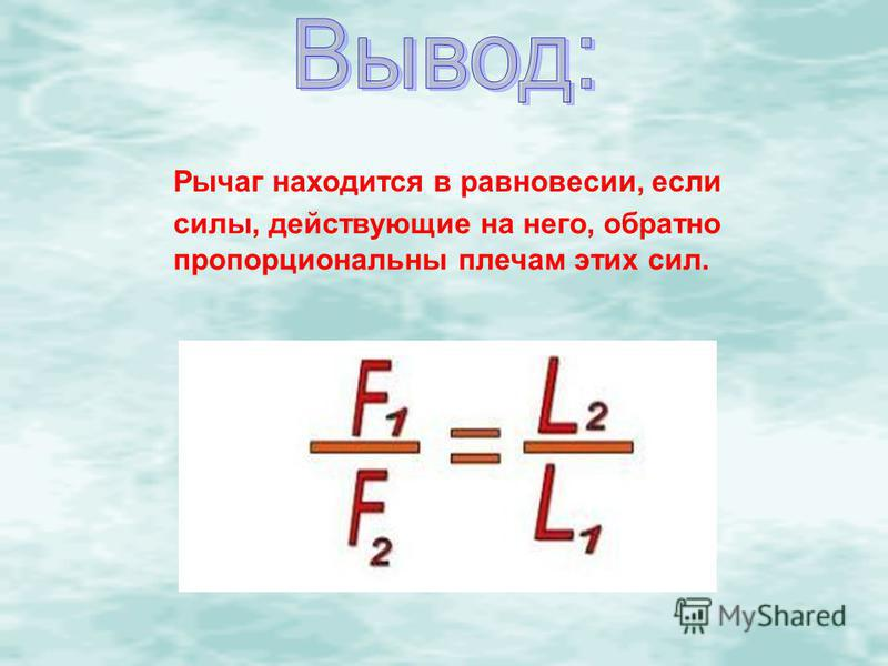 Рычаг находится в равновесии, если силы, действующие на него, обратно пропорциональны плечам этих сил.