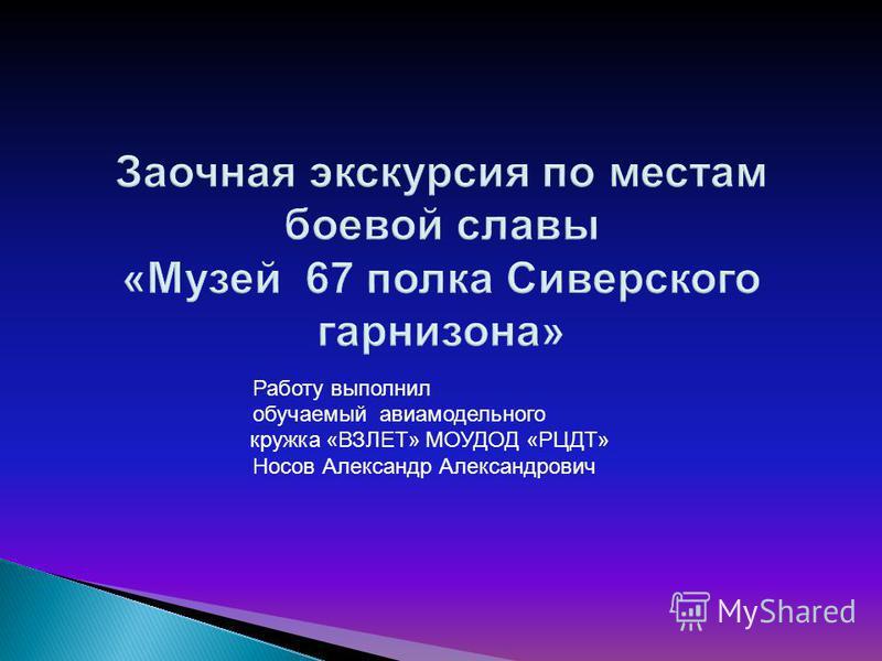 Работу выполнил обучаемый авиамодельного кружка «ВЗЛЕТ» МОУДОД «РЦДТ» Носов Александр Александрович