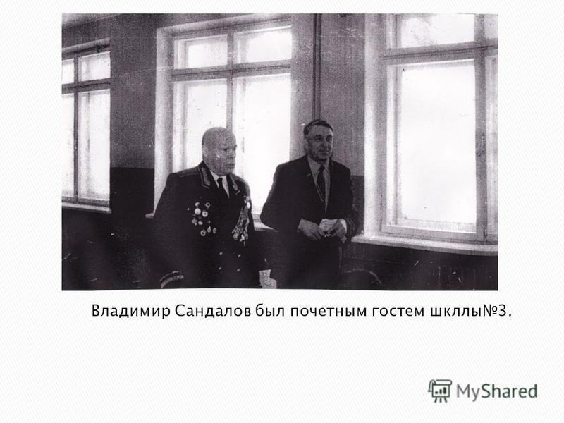 Владимир Сандалов был почетным гостем школы 3.