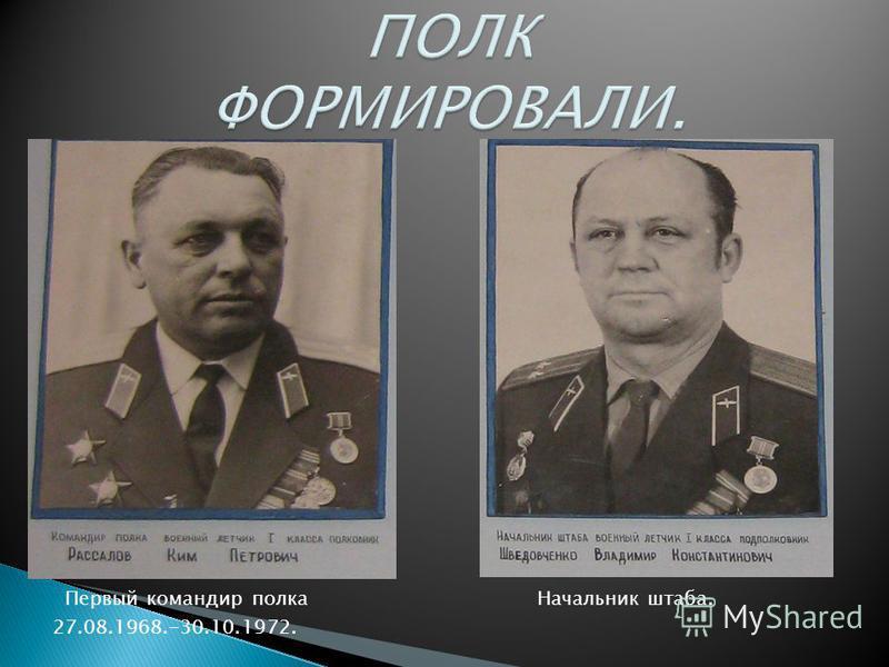 Первый командир полка Начальник штаба. 27.08.1968.-30.10.1972.