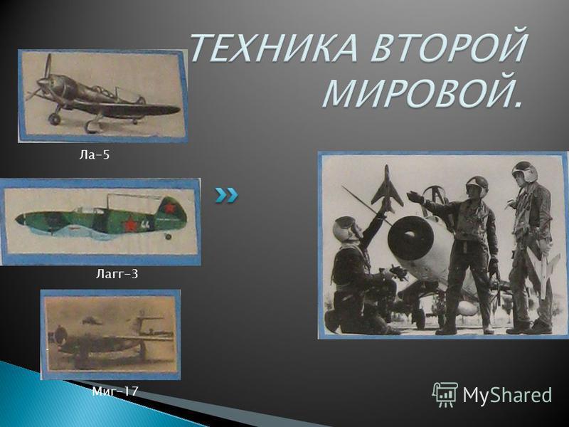 Ла-5 Ла-7 Лагг-3 Миг-17.