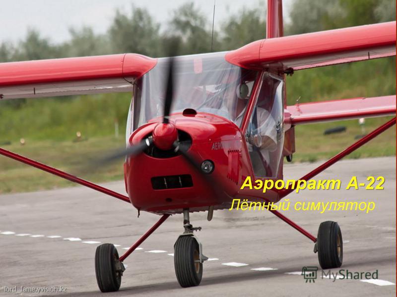Аэропракт А-22 Лётный симулятор