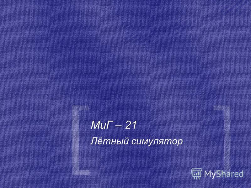 МиГ – 21 Лётный симулятор