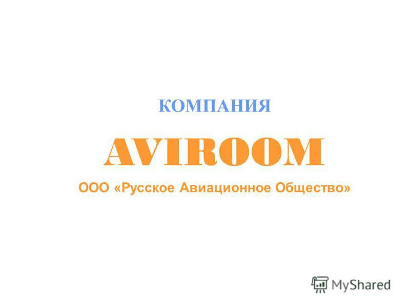 КОМПАНИЯ AVIROOM ООО «Русское Авиационное Общество»