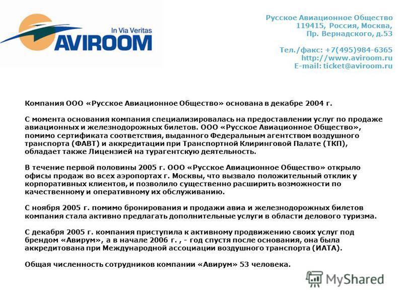 Компания ООО «Русское Авиационное Общество» основана в декабре 2004 г. С момента основания компания специализировалась на предоставлении услуг по продаже авиационных и железнодорожных билетов. ООО «Русское Авиационное Общество», помимо сертификата со