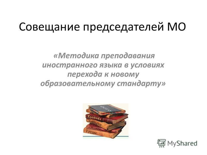 Совещание председателей МО «Методика преподавания иностранного языка в условиях перехода к новому образовательному стандарту»
