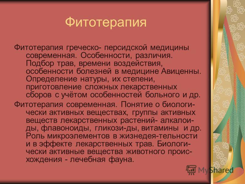 Фитотерапия Фитотерапия греческоййй- персидской медицины современная. Особенности, различия. Подбор трав, времени воздействия, особенности болезней в медицине Авиценны. Определение натуры, их степени, приготовление сложных лекарственных сборов с учёт