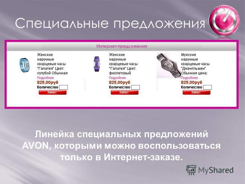 Специальные предложения Линейка специальных предложений AVON, которыми можно воспользоваться только в Интернет-заказе.