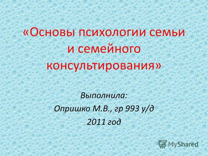 «Основы психологии семьи и семейного консультирования» Выполнила: Опришко М.В., гр 993 у/д 2011 год