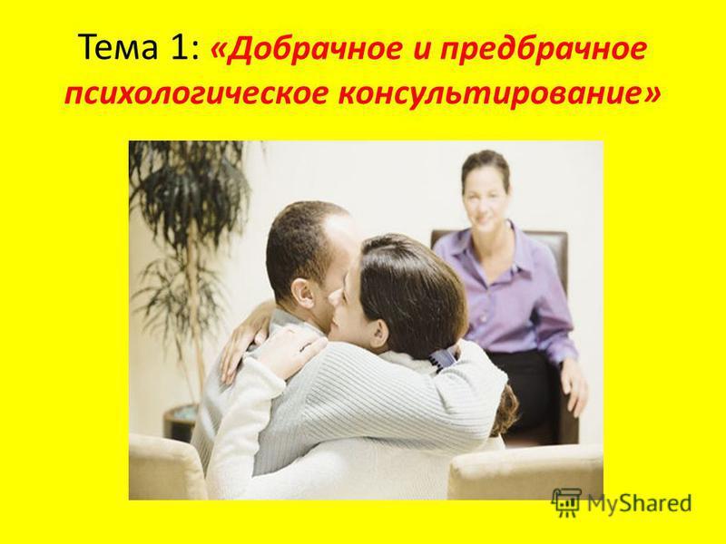 Тема 1: «Добрачное и предбрачное психологическое консультирование»
