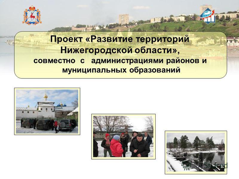 Проект «Развитие территорий Нижегородской области», совместно с администрациями районов и муниципальных образований