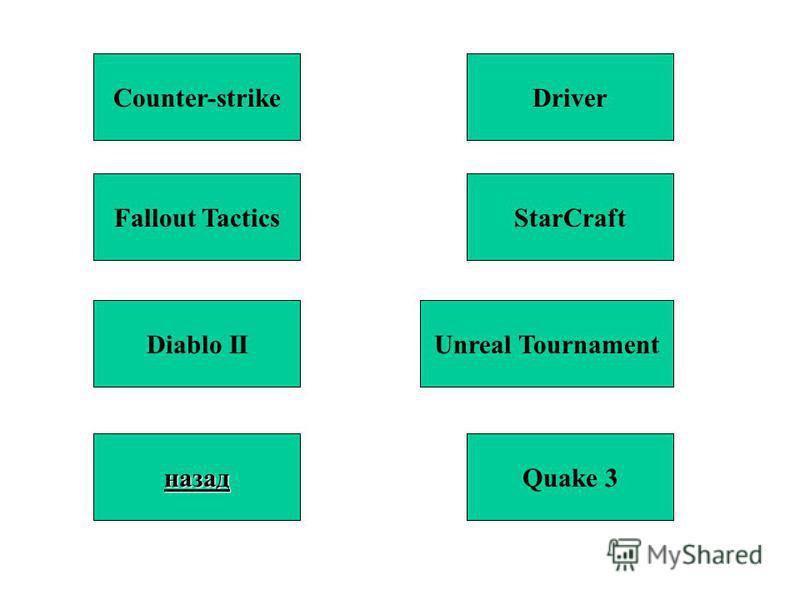 Counter-strikeDriver Fallout TacticsStarCraft Diablo IIUnreal Tournament назад Quake 3