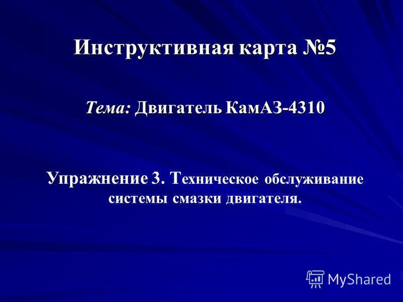 Инструктивная карта 5 Тема: Двигатель КамАЗ-4310 Упражнение 3. Т ехническое обслуживание системы смазки двигателя.