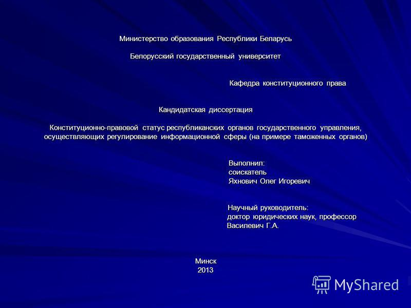 Министерство образования Республики Беларусь Белорусский государственный университет Кафедра конституционного права Кандидатская диссертация Конституционно-правовой статус республиканских органов государственного управления, осуществляющих регулирова