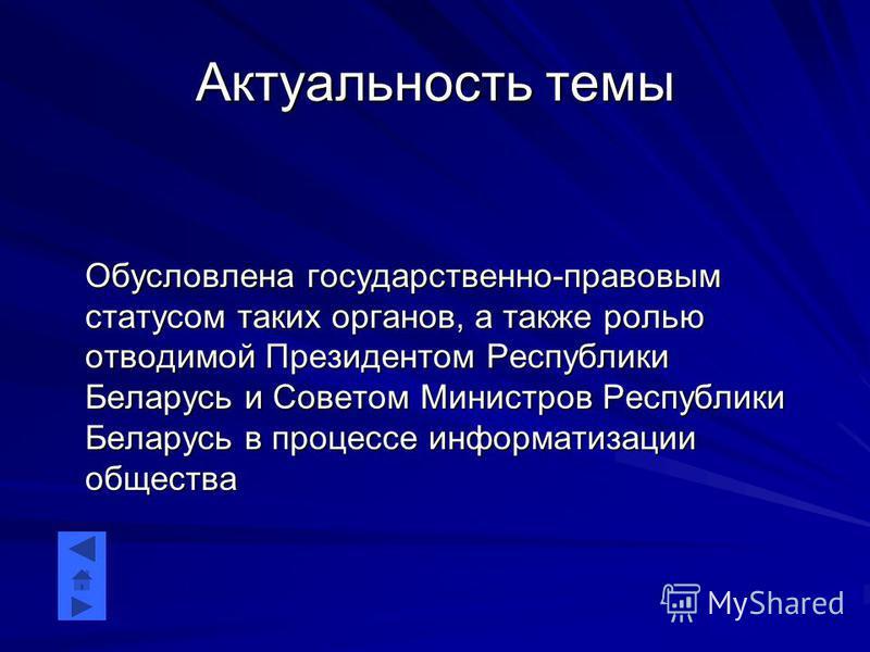 Актуальность темы Обусловлена государственно-правовым статусом таких органов, а также ролью отводимой Президентом Республики Беларусь и Советом Министров Республики Беларусь в процессе информатизации общества
