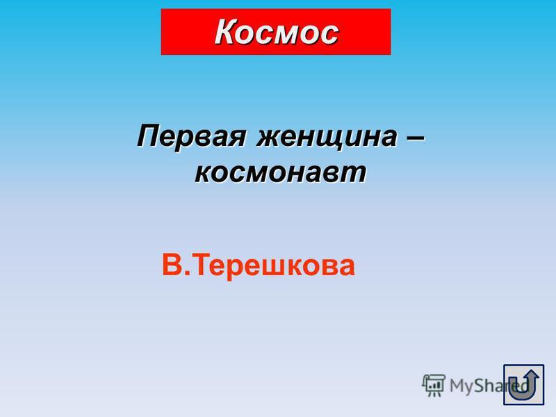 Первая женщина – космонавт В.Терешкова Космос