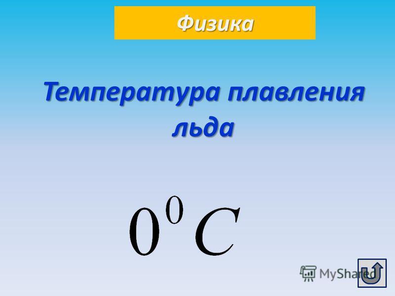 Физика Температура плавления льда