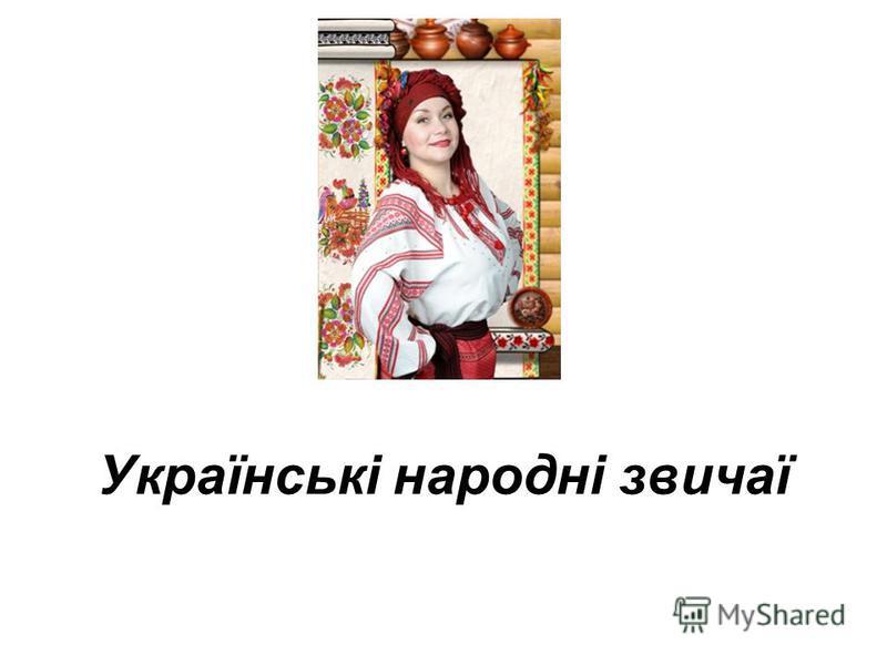 Українські народні звичаї
