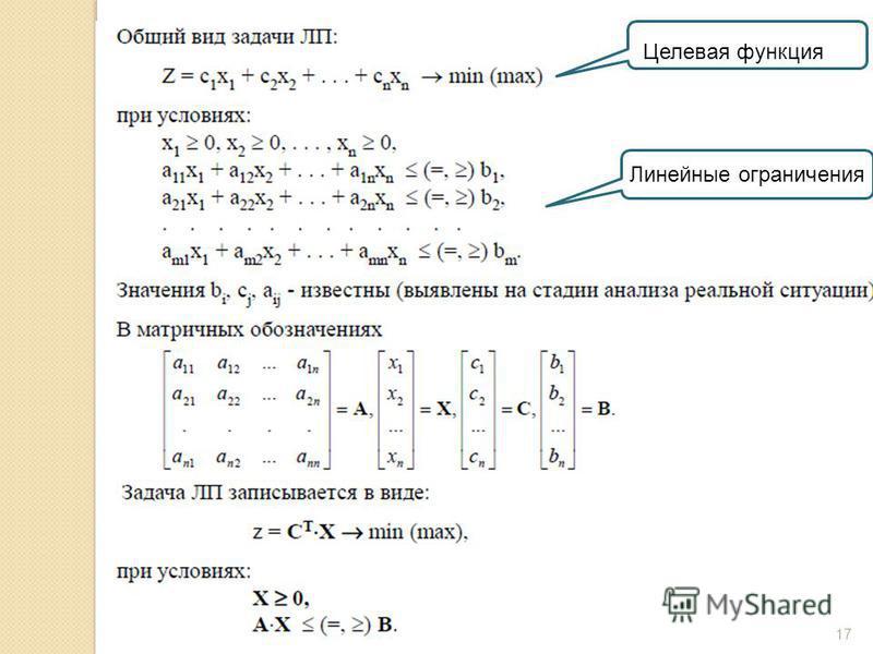 л 17 Целевая функция Линейные ограничения