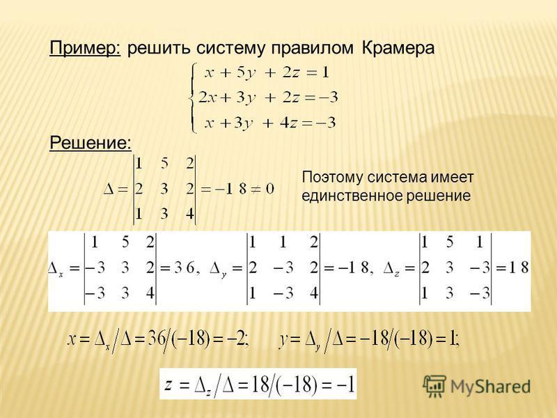 Пример: решить систему правилом Крамера Решение: Поэтому система имеет единственное решение