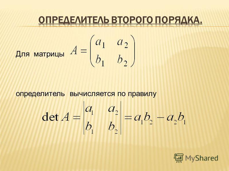 Для матрицы определитель вычисляется по правилу