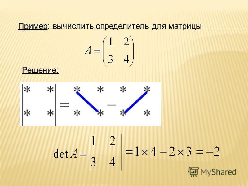 Пример: вычислить определитель для матрицы Решение: