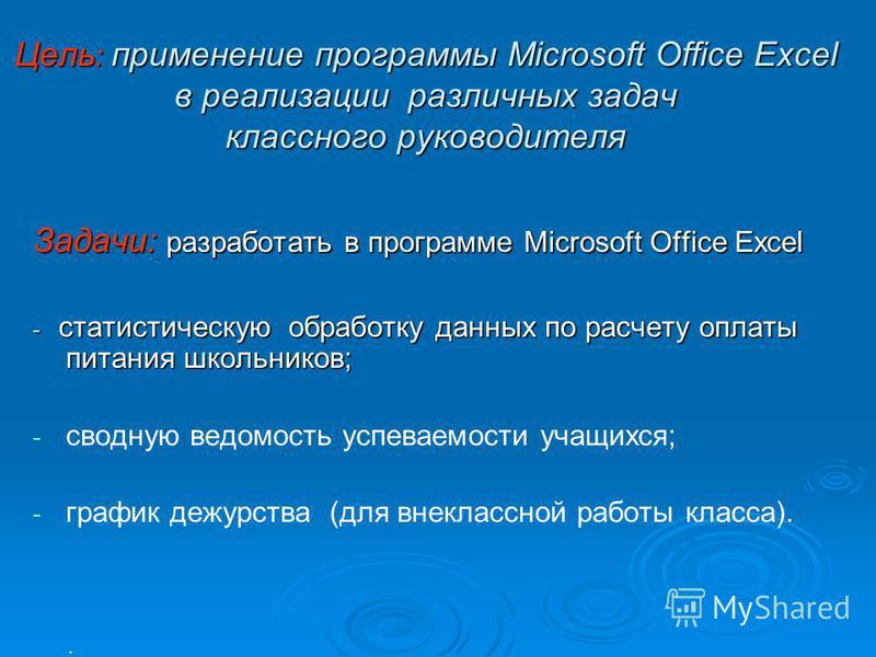 Цель : применение программы Microsoft Office Excel в реализации различных задач классного руководителя Задачи: разработать в программе Microsoft Office Excel - статистическую обработку данных по расчету оплаты питания школьников; - - сводную ведомост