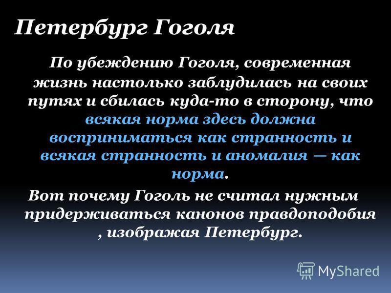 По убеждению Гоголя, современная жизнь настолько заблудилась на своих путях и сбилась куда-то в сторону, что всякая норма здесь должна восприниматься как странность и всякая странность и аномалия как норма. Вот почему Гоголь не считал нужным придержи