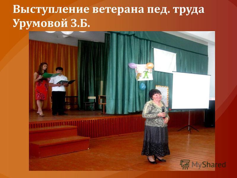 Выступление ветерана пед. труда Урумовой З.Б.