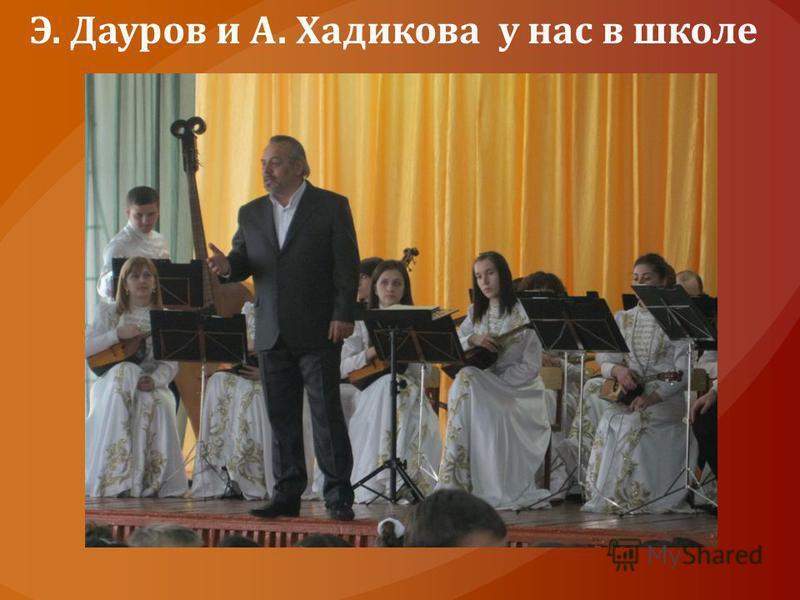 Э. Дауров и А. Хадикова у нас в школе