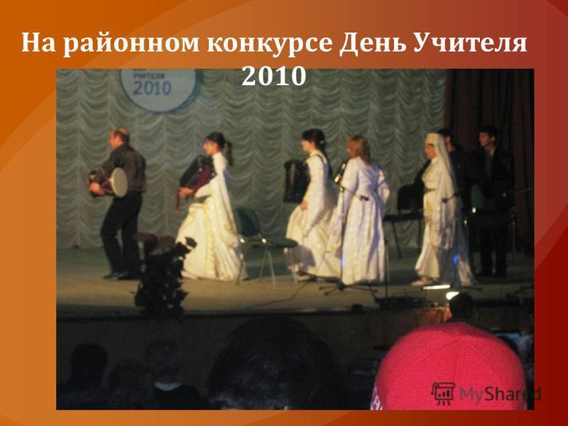 На районном конкурсе День Учителя 2010