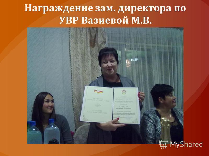 Награждение зам. директора по УВР Вазиевой М.В.
