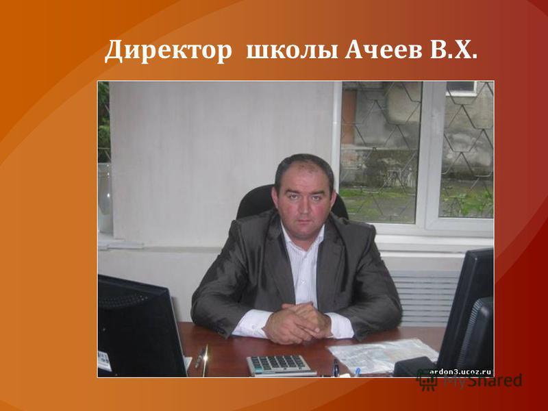 Директор школы Ачеев В.Х.