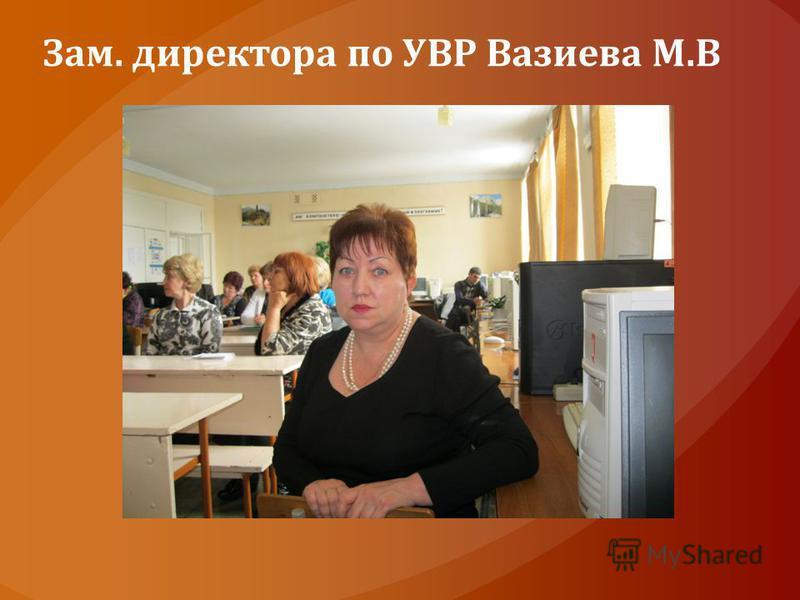 Зам. директора по УВР Вазиева М.В