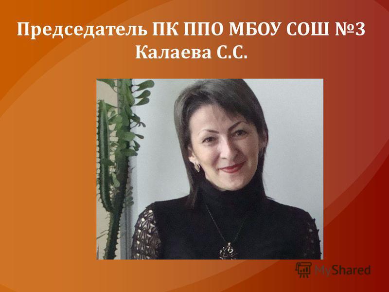Председатель ПК ППО МБОУ СОШ 3 Калаева С.С.