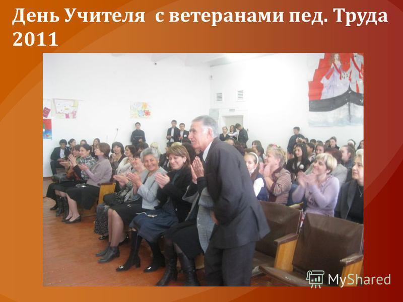 День Учителя с ветеранами пед. Труда 2011