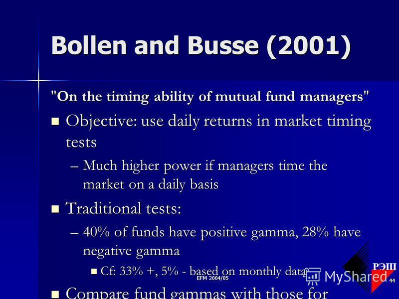 РЭШ EFM 2004/05 44 Bollen and Busse (2001)