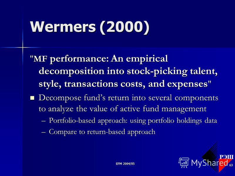 РЭШ EFM 2004/05 63 Wermers (2000)