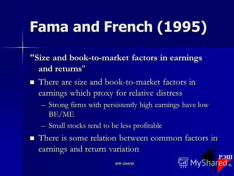РЭШ EFM 2004/05 41 Fama and French (1995)