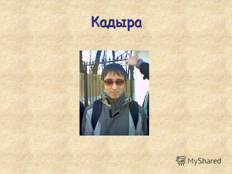 Кадыра