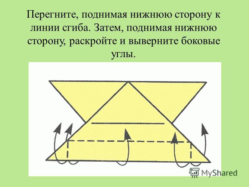Перегните, поднимая нижнюю сторону к линии сгиба. Затем, поднимая нижнюю сторону, раскройте и выверните боковые углы.