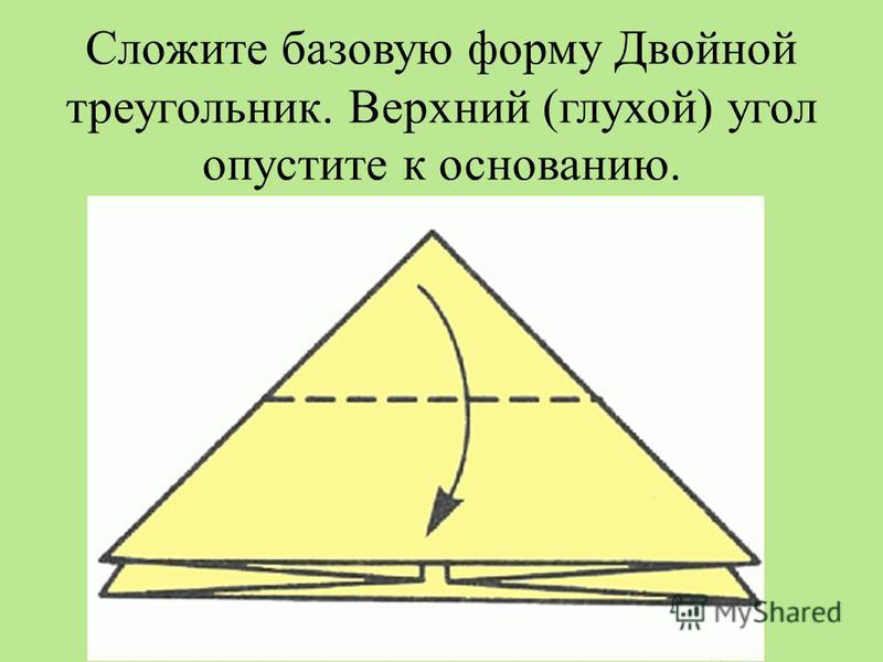 Сложите базовую форму Двойной треугольник. Верхний (глухой) угол опустите к основанию.