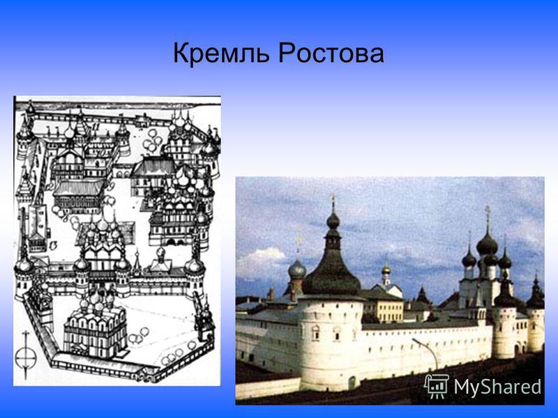Кремль Ростова