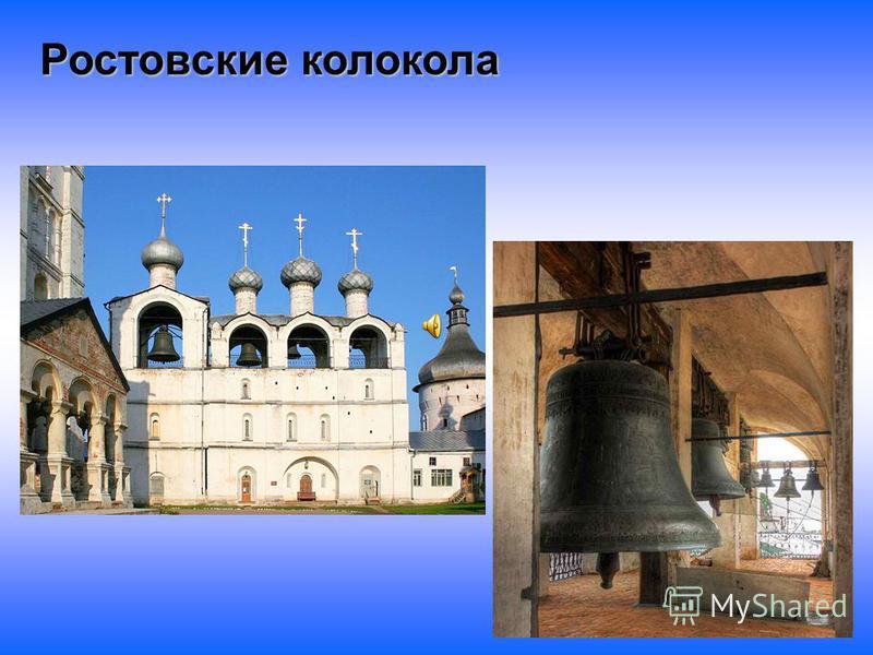 Ростовские колокола