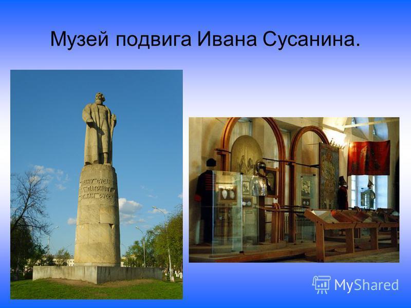 Музей подвига Ивана Сусанина.