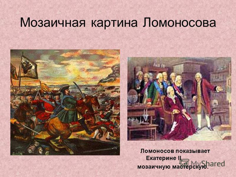 Мозаичная картина Ломоносова Ломоносов показывает Екатерине II мозаичную мастерскую.
