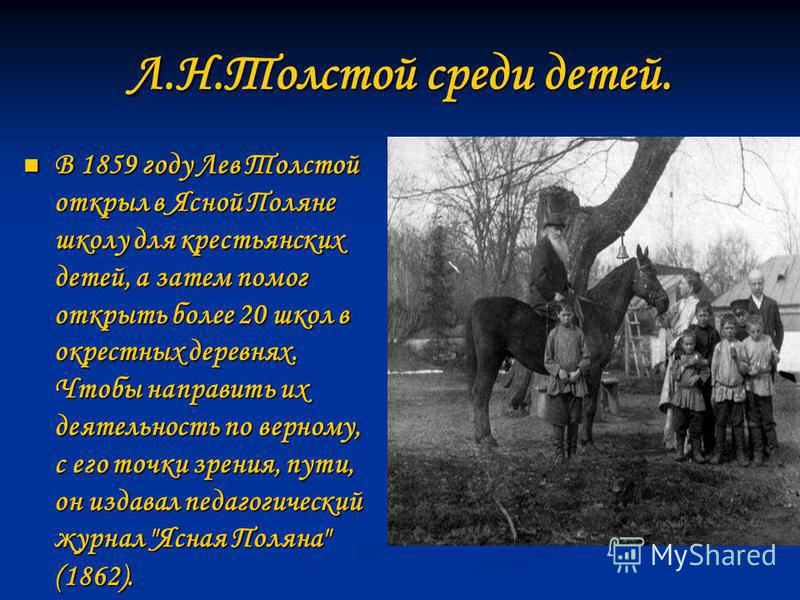Лев Николаевич Толстой. 1828-1910 гг. 1828-1910 гг.