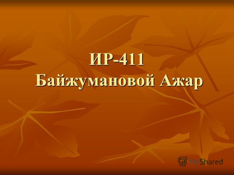 ИР-411 Байжумановой Ажар