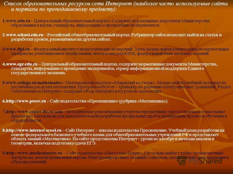 Список образовательных ресурсов сети Интернет (наиболее часто используемые сайты и порталы по преподаваемому предмету): 1.www.edu.ru – Центральный образовательный портал. Cодержит нормативные документы Министерства образования и науки, стандарты, инф